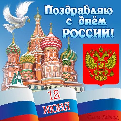 С Днем России картинки красивые