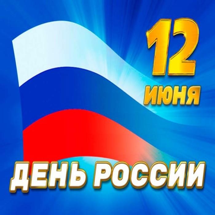 Скачать картинки ко Дню России бесплатно