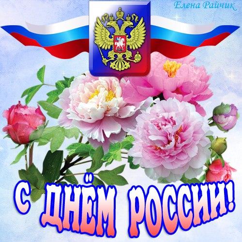 картинки с поздравлениями ко Дню России