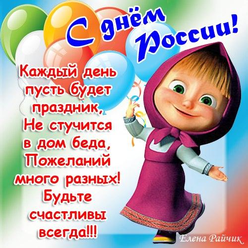 Прикольные картинки с Днем России