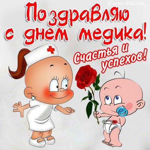Поздравления с Днем медика в картинках