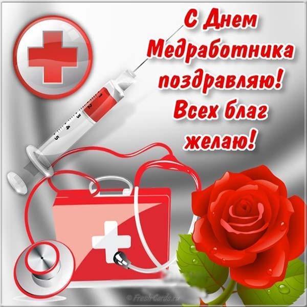 Поздравления с Днем медработника в картинках