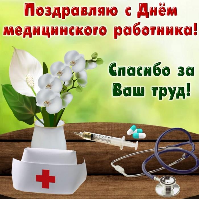 Красивые поздравления с Днем медицинского работника в картинках