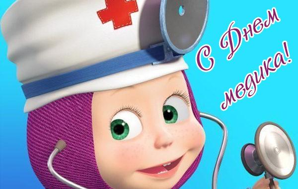 C Днем медика прикольные поздравления (стихи и картинки)