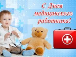 С Днем медика - картинки с поздравлениями бесплатно