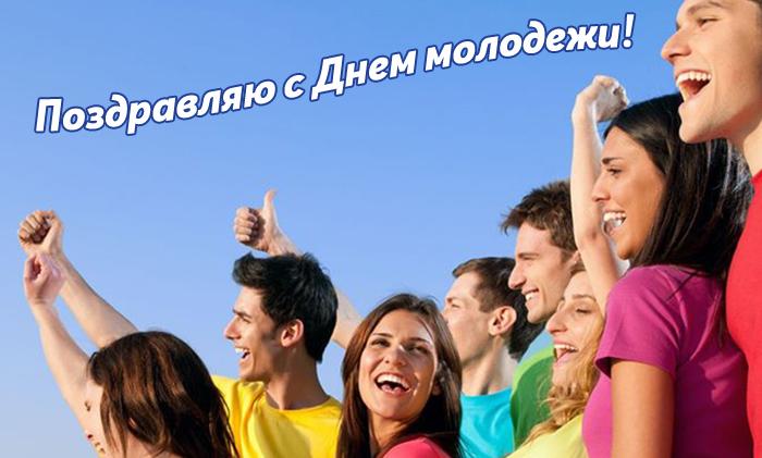 С Днем молодежи России 2019 картинки