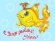 С Днем рыбака картинки и поздравления