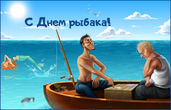 Поздравления с Днем рыбака в картинках