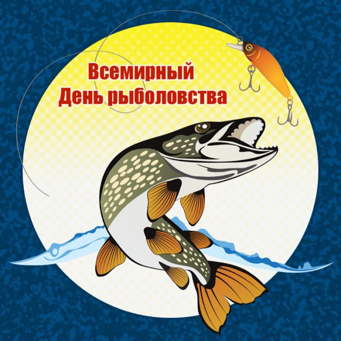 Картинки с Днем рыболовства