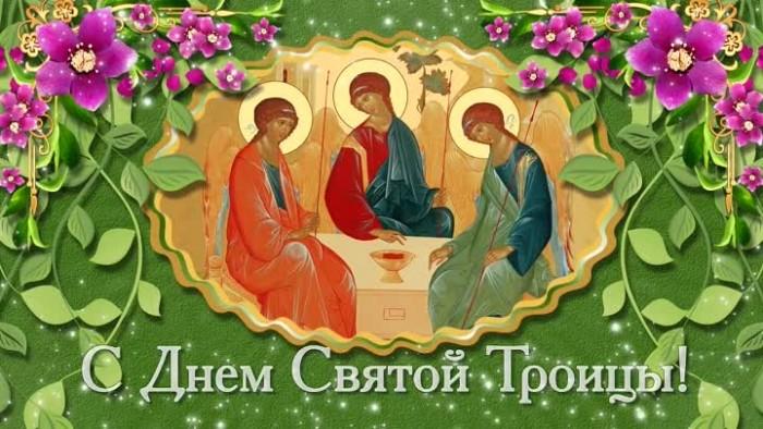 Поздравления с Троицей - красивые картинки