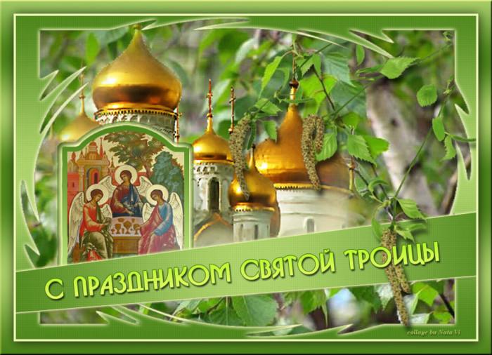 Красивые и прикольные картинки с Днем Троицы