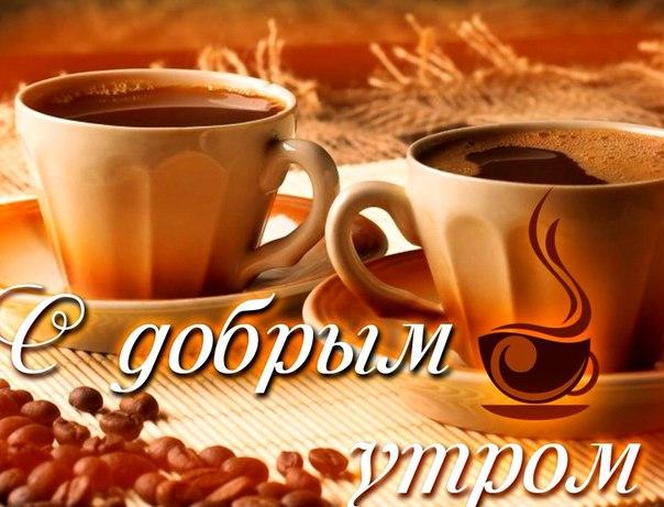 Пожелания доброго утра любимому в картинках