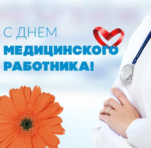 Поздравление с Днем медицинского работника в прозе (официальные, коллегам)