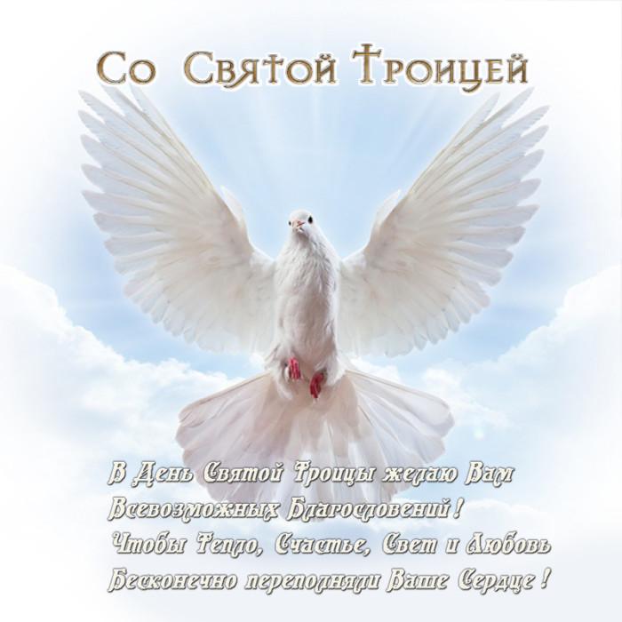 Красивые поздравления с Троицей Святой в картинках бесплатно