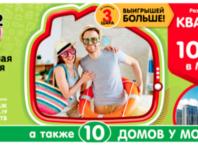 Проверить билет Жилищной лотереи 344 тираж от 30 июня