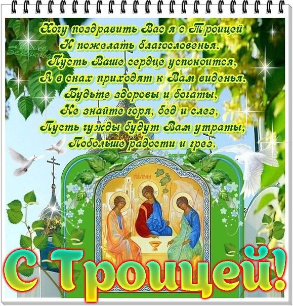 Святая Троица - красивые картинки с поздравлениями crfxfnm