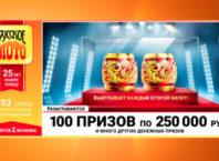 Проверить билет «Русское лото» тираж 1293 от 21 июля 2019