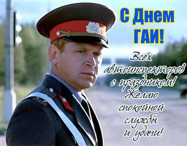 Советские открытки с Днем ГАИ скачать