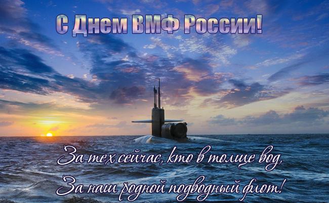 Поздравление с Днем ВМФ подводникам