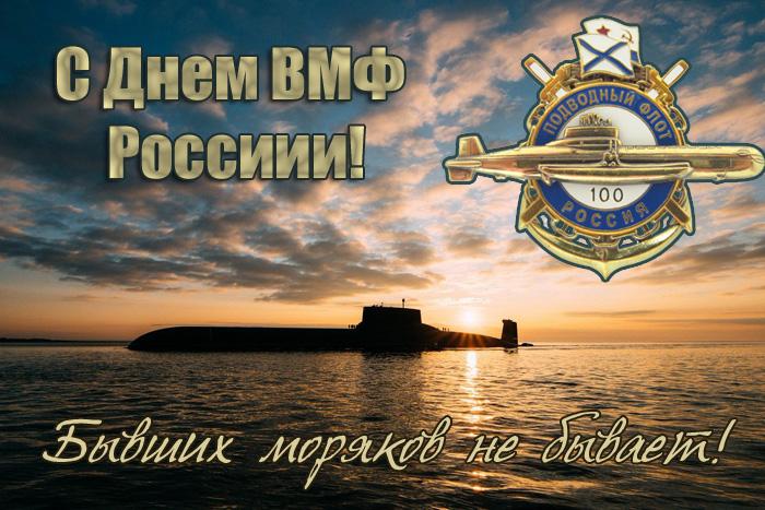 С Днем ВМФ открытки для поздравления бывших моряков подводников