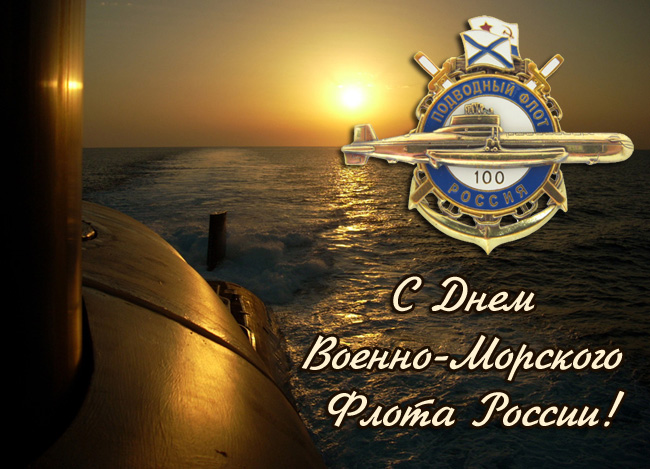 Бывшему подводнику - открытка поздравление