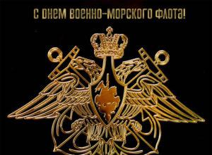 Красивые поздравления с Днем ВМФ России в стихах