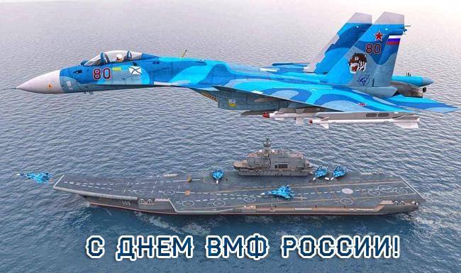 Открытки с Днем ВМФ России авиация
