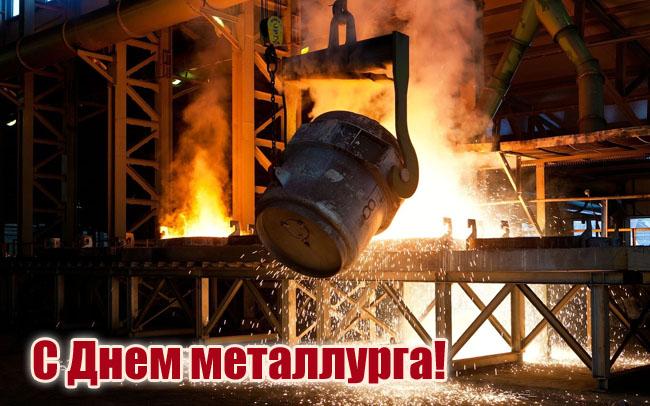 Открытки с официальным поздравлением с Днем металлурга