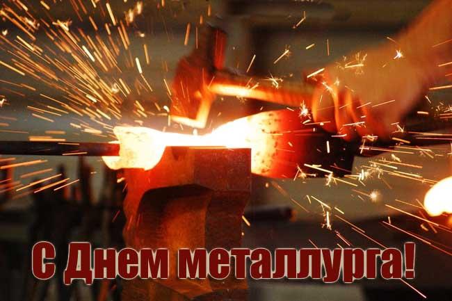 Поздравления с Днем металлурга - красивые стихи