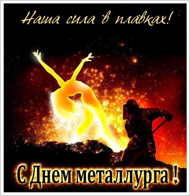 Поздравления с днем металлурга открытка