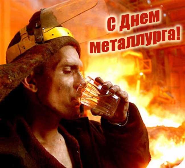 Прикольная открытки на День металлурга