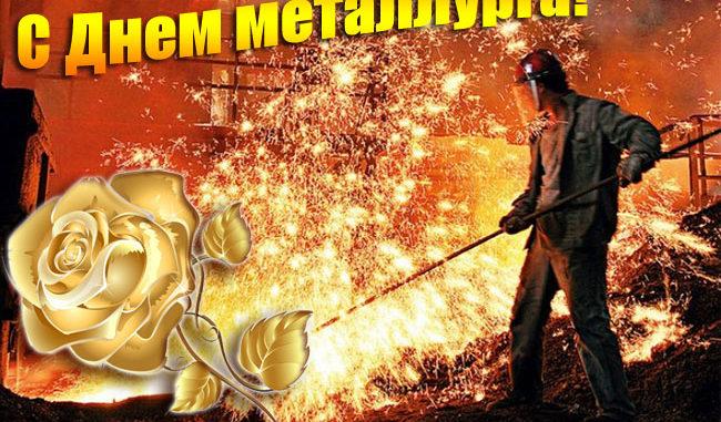 """Открытки """"С Днем металлурга"""" с поздравлениями - официальные, красивые, прикольные"""