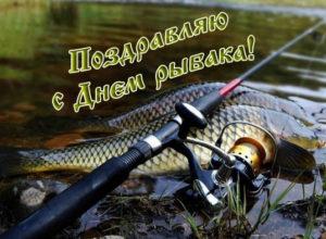 Лучшие поздравления с Днем рыбака в стихах и в прозе