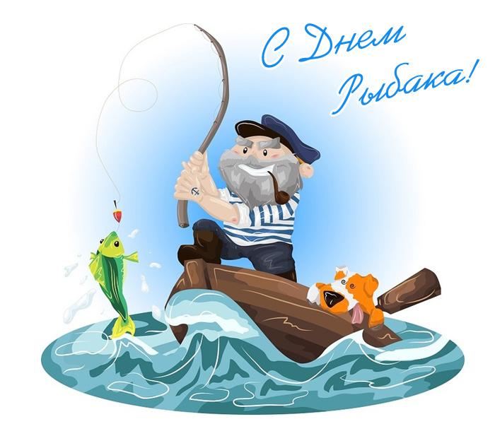 Картинки прикольные с Днем рыбака скачать