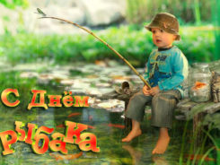С Днем рыбака - картинки и открытки с поздравлениями