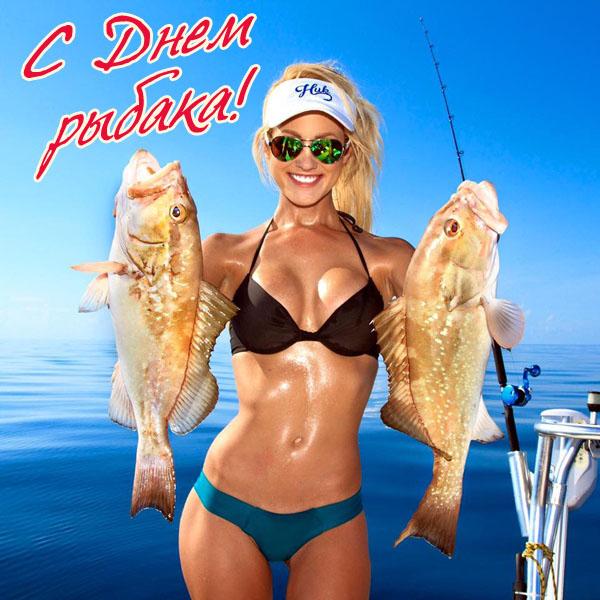 С Днем рыбака - картинки с девушками