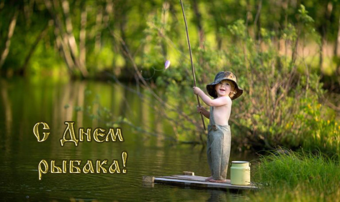 Открытки с Днем рыбака бесплатно