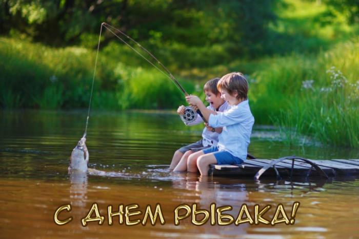 С Днем рыбака -картинки и открытки бесплатно