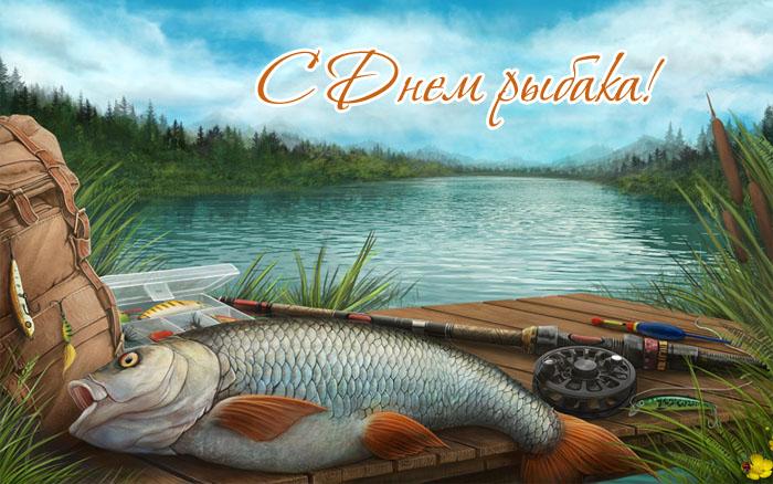 Поздравления с Днем рыбака в прозе