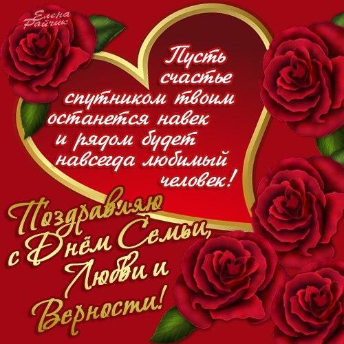Картинки с Днем семьи любви и верности Елены Райчик