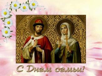C Днем Семьи Любви и Верности поздравления в стихах и в прозе (мужу, жене, общие)