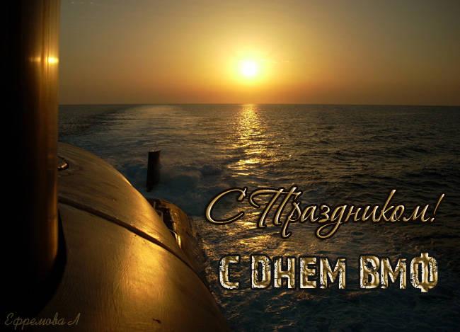 Красивые открытки с поздравлениями на День ВМФ