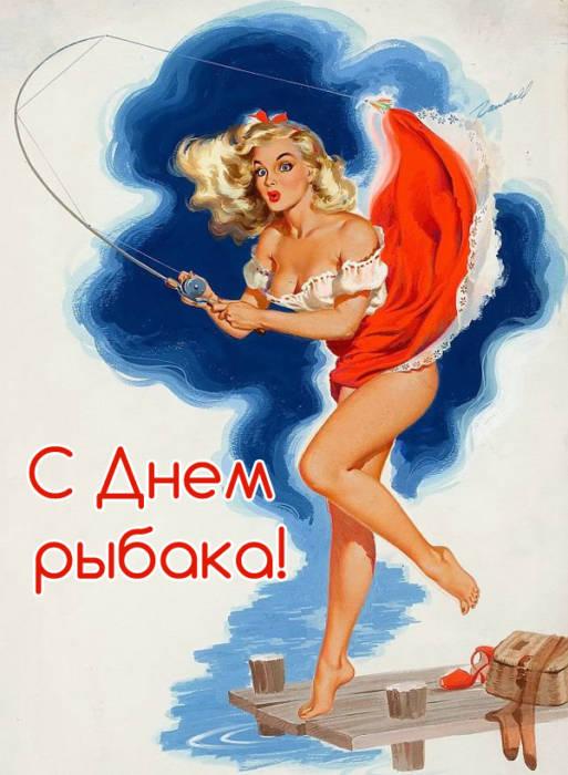 Картинки с Днем рыбака прикольные эротические