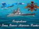 Лучшие поздравления с Днем ВМФ в стихах и в прозе