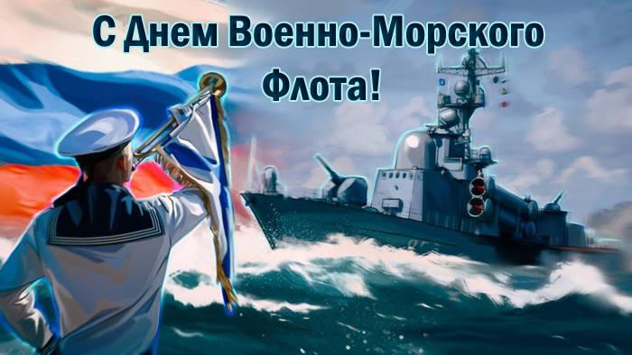 Официальные поздравления с Днем Военно-Морского флота в прозе