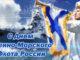 С Днем ВМФ поздравления в прозе (своими словами)