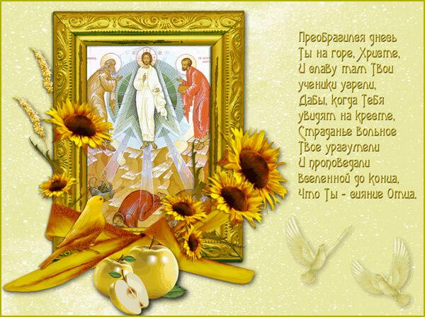 Картинки с Праздником Преображения Господня