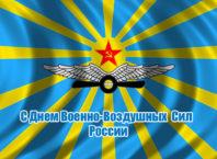 День Военно-Воздушных Сил (ВВС) России - поздравления и картинки