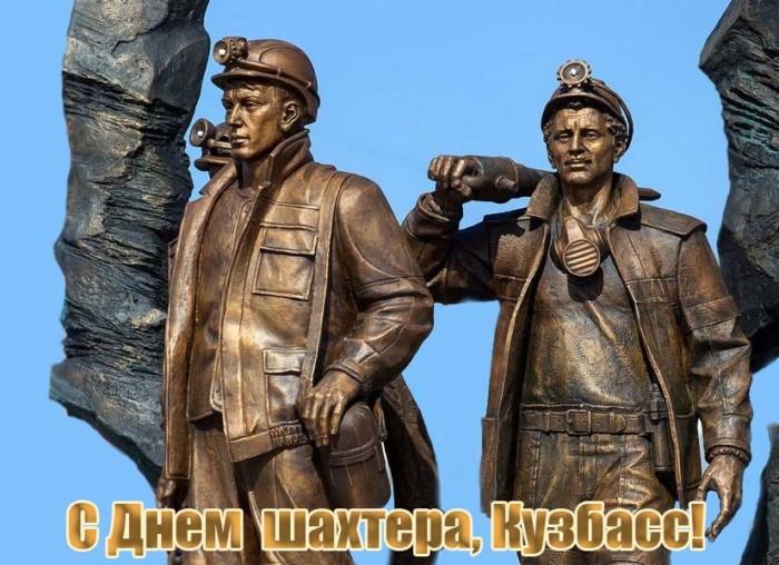 С Днем шахтера кузбасс - картинки-поздравления