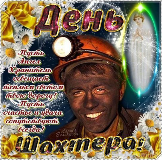 Красивые поздравления с Днем шахтера - картинки скачать